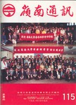 嶺南通訊 Lingnan Newsletter (第115期)