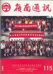 嶺南通訊 Lingnan Newsletter (第115期) by 嶺南大學同學會香港分會