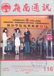 嶺南通訊 Lingnan Newsletter (第116期) by 嶺南大學同學會香港分會