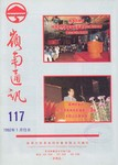 嶺南通訊 Lingnan Newsletter (第117期)