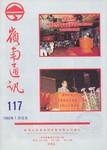 嶺南通訊 Lingnan Newsletter (第117期) by 嶺南大學同學會香港分會