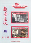 嶺南通訊 Lingnan Newsletter (第118期)