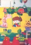 嶺南通訊 Lingnan Newsletter (第119期) by 嶺南大學同學會香港分會