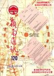 嶺南通訊 Lingnan Newsletter (第120期) by 嶺南大學同學會香港分會
