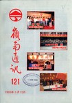 嶺南通訊 Lingnan Newsletter (第121期)
