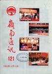 嶺南通訊 Lingnan Newsletter (第121期) by 嶺南大學同學會香港分會