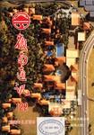 嶺南通訊 Lingnan Newsletter (第122期) by 嶺南大學同學會香港分會