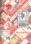 嶺南通訊 Lingnan Newsletter (第125期)