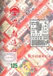 嶺南通訊 Lingnan Newsletter (第125期) by 嶺南大學同學會香港分會