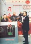 嶺南通訊 Lingnan Newsletter (第126期) by 嶺南大學同學會香港分會