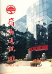 嶺南通訊 Lingnan Newsletter (第127期) by 嶺南大學同學會香港分會