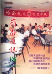嶺南通訊 Lingnan Newsletter (第128期)