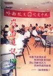 嶺南通訊 Lingnan Newsletter (第128期) by 嶺南大學同學會香港分會
