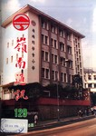 嶺南通訊 Lingnan Newsletter (第129期)
