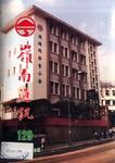 嶺南通訊 Lingnan Newsletter (第129期) by 嶺南大學同學會香港分會