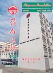 嶺南通訊 Lingnan Newsletter (第134期) by 嶺南大學同學會香港分會