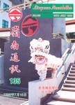 嶺南通訊 Lingnan Newsletter (第135期) by 嶺南大學同學會香港分會