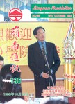 嶺南通訊 Lingnan Newsletter (第136期)