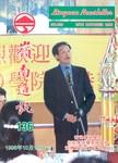 嶺南通訊 Lingnan Newsletter (第136期) by 嶺南大學同學會香港分會