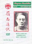 嶺南通訊 Lingnan Newsletter (第137期) by 嶺南大學同學會香港分會