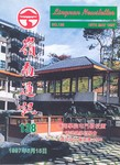 嶺南通訊 Lingnan Newsletter (第138期)