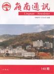 嶺南通訊 Lingnan Newsletter (第140期) by 嶺南大學同學會香港分會