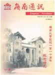 嶺南通訊 Lingnan Newsletter (第141期) by 嶺南大學同學會香港分會