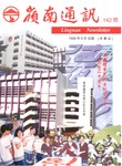 嶺南通訊 Lingnan Newsletter (第142期)