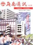 嶺南通訊 Lingnan Newsletter (第142期) by 嶺南大學同學會香港分會