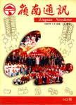 嶺南通訊 Lingnan Newsletter (第143期) by 嶺南大學同學會香港分會