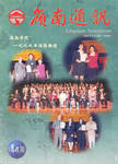 嶺南通訊 Lingnan Newsletter (第144期)