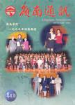 嶺南通訊 Lingnan Newsletter (第144期) by 嶺南大學同學會香港分會