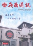 嶺南通訊 Lingnan Newsletter (第145期)