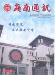 嶺南通訊 Lingnan Newsletter (第145期) by 嶺南大學同學會香港分會