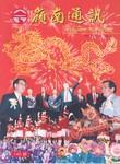 嶺南通訊 Lingnan Newsletter (第146期) by 嶺南大學同學會香港分會