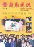 嶺南通訊 Lingnan Newsletter (第147期) by 嶺南大學同學會香港分會
