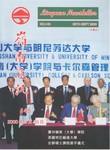 嶺南通訊 Lingnan Newsletter (第148期) by 嶺南大學同學會香港分會