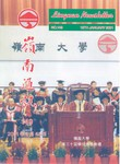 嶺南通訊 Lingnan Newsletter (第149期) by 嶺南大學同學會香港分會