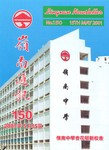 嶺南通訊 Lingnan Newsletter (第150期)