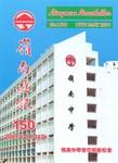 嶺南通訊 Lingnan Newsletter (第150期) by 嶺南大學同學會香港分會