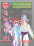 嶺南通訊 Lingnan Newsletter (第151期) by 嶺南大學同學會香港分會