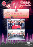 嶺南通訊 Lingnan Newsletter (第156期)