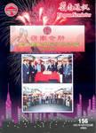 嶺南通訊 Lingnan Newsletter (第156期) by 嶺南大學同學會香港分會