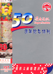 嶺南通訊 Lingnan Newsletter (第157期)