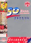 嶺南通訊 Lingnan Newsletter (第157期) by 嶺南大學同學會香港分會