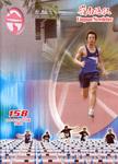 嶺南通訊 Lingnan Newsletter (第158期) by 嶺南大學同學會香港分會