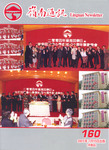 嶺南通訊 Lingnan Newsletter (第160期)