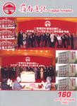 嶺南通訊 Lingnan Newsletter (第160期) by 嶺南大學同學會香港分會
