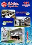 嶺南通訊 Lingnan Newsletter (第161期) by 嶺南大學同學會香港分會