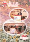 嶺南通訊 Lingnan Newsletter (第162期) by 嶺南大學同學會香港分會